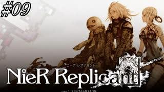 【NieR Replicant】鰻の滅んだ日#09【ボイ