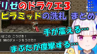 【ドラクエ3】ヘルエスタ王国第二皇女リ
