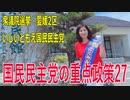 【第49回衆議院議員選挙 愛媛2区】立候補者いしいともえ国民...