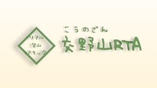 【リアル登山アタック】初秋の交野山攻略R