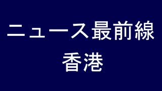 【 10.28 役情最前線】