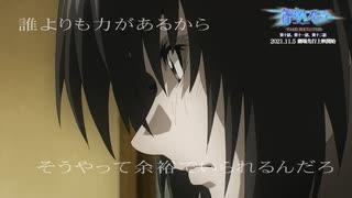 【第2弾PV】最終章「蒼穹のファフナー THE