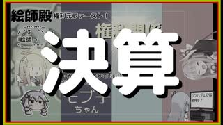 【有償化】ボイロ動画チキンレースの決算