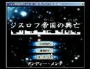 【ミセスクミ】ジスロフ帝国の興亡プレー動画1【tune】