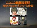 【ニコニコ動画流星群】MAD Projectのメンバーで【カオス合唱】