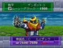バトルロボット烈伝をプレイしてみたPart30
