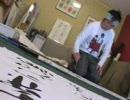 海外で活躍する日本人:書家れん前編(JAMS.TV動画)