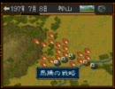 【三国志4】三國志Ⅳで中国征服してみる その6