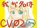鏡音リンオリジナル曲 「我が名はCV02 act2」