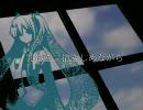 【初音ミク】窓を開いて【オリジナル】