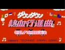 くにお動画 ダウンタウン熱血行進曲2 参戦!冷峰四天王(Ver2.0) 08/7/20