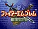 【実況プレイ】ファイアーエムブレム 烈火の剣 part1