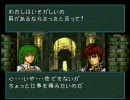 FIRE EMBLEM ファラの系譜 八章 「まん☆すたの英雄は幼女」 01/02