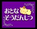 ポンチャッキーズ第5話