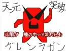 微妙なテンションで「ごっちゃに!」歌ってみた@秋斗 thumbnail