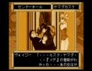 メガドライブ (MEGA-CD) ノスタルジア - ACTION3-2 魔女: メデ(1/2)