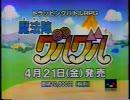 [H.264]【懐かCM】1995年04月13日に放送されていたCM