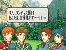【実況プレイ】ファイアーエムブレム 烈火の剣 part6