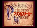 Princess maker msx DEMONSTRATION