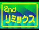 フタエ天国『2nd リミックス』