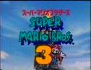 [FC] スーパーマリオブラザーズ3 Super Mario Bros. 3 CM