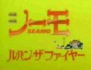 【初音ミク】SEAMOの「ルパン・ザ・ファイヤー」を歌ってもらった