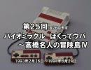 ファミコン全ソフトカタログ 第25回