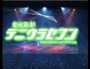 【テニミュMAD】庭球歌劇テニウラセブン