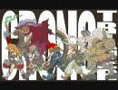 俺式トランス&テクノリミックス Vol.1 クロノトリガー(前編)