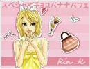 【鏡音リン】『スペシャルチョコバナナパフェ』【オリジナル曲】