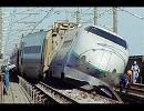 新幹線とき325号脱線事故