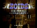ゾイドのアトリエ ~メカ生体の錬金術士2~