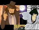 【BGM推奨】ルパン三世のテーマ'97 (大野