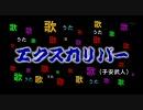 【ウザさ控えめ】エクスキャリバー・ゴーズ・トゥ・キャリフ...