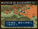 【三国志4】三國志Ⅳで中国征服してみる