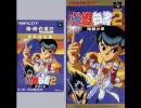 幽遊白書2 格闘の章 サントラremixだけ(