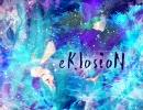 eKlosioN 【初音ミクオリジナル曲】