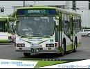 国際興業バス走行音 戸田公園駅→ボートレ