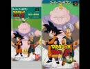 ドラゴンボール 超武闘伝3 サントラ(CD) 高音質