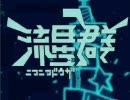 ニコニコ流星群 - 合唱 - 25人 + α
