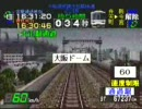 [ PS ] ( 電車でGO pro1 ) 大和路快速221系 PlayG