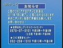 アナログ放送終了のお知らせ 東海地区 1