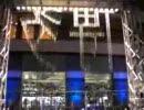 キャナルシティ博多の水芸
