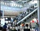 【スクープ映像】エスカレーター逆走事故