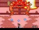 スーパーファミコン 奇々怪界 月夜草子 ステージ6