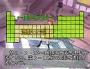 理科の時間 ―アイマスMADで学ぶ元素記号と周期表―