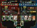 三国志大戦3 頂上対決 2008/8/7 アイバーソン軍 VS ATMぱぴこ軍