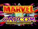 【作業用BGM】MARVEL VS CAPCOM CLASH OF SUPER HEROES