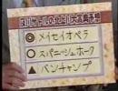 【岩手競馬】 及川サトルが実況 1999年 北上川大賞典