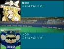 東方野球in熱スタ2007 第6話-3 (VS中日戦)